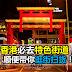 香港必去特色街道,顺便带你逛街扫货!