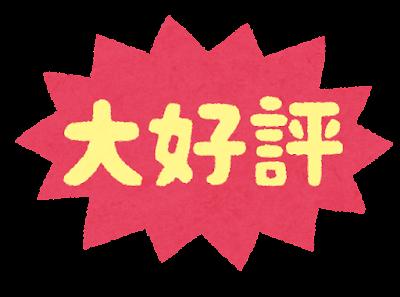 「大好評」のイラスト文字