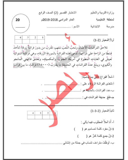 الاختبار القصير 2 لغة عربية للصف الرابع الفصل الاول إعداد أ. أبو نصر 2018-2019