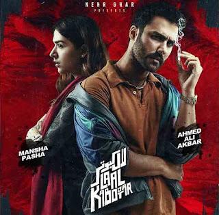 Laal Kabootar 2019 Urdu 720p WEBRip