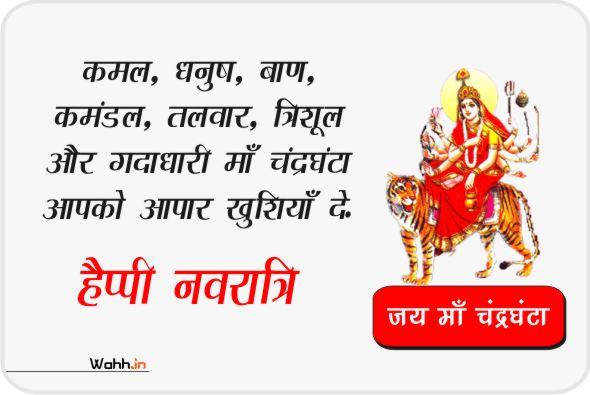 Navratri Maa Chandraghanta Messages