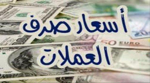 اسعار الدينار الاردني مقابل الدولار والعملات الاخرى الاربعاء 24 ابريل
