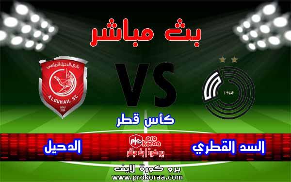 مشاهدة مباراة السد القطري والدحيل بث مباشر