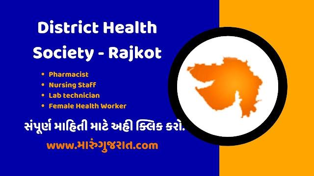 District Health Society Rajkot Bharti 2021