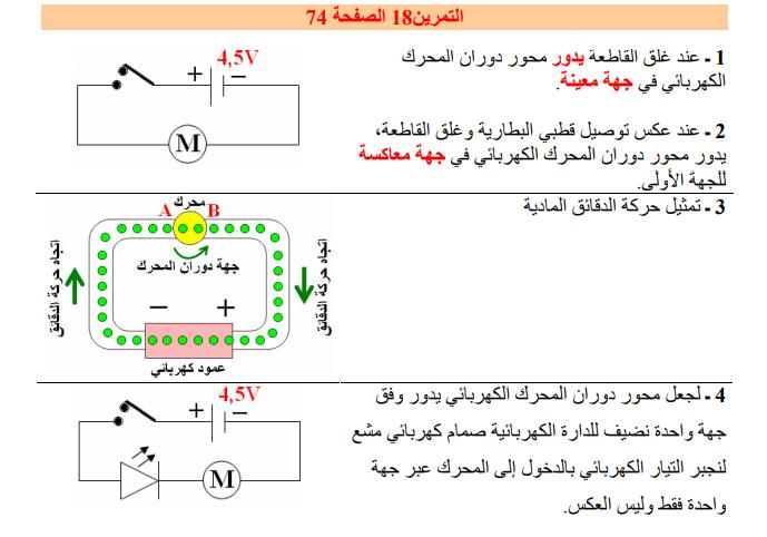 حل تمرين 18 صفحة 74 فيزياء للسنة الأولى متوسط الجيل الثاني