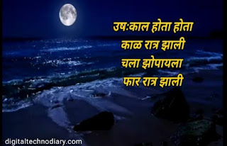 60  शुभ रात्री-Good Night wishes , quotes,sms,whatsapp image status for 2021