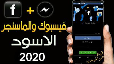 طريقة تفعيل الوضع الليلي الاسود لتطبيق الفيس بوك للاندرويد جديد 2020