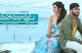 Mahanubhavudu 2017 Telugu Movie Watch online