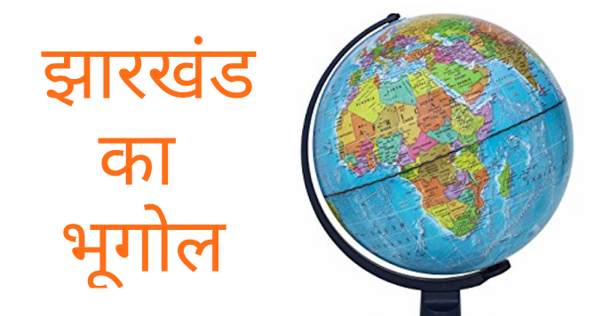 झारखण्ड का भूगोल ! Geography of Jharkhand in Hindi ! Jharkhand ka bhugol