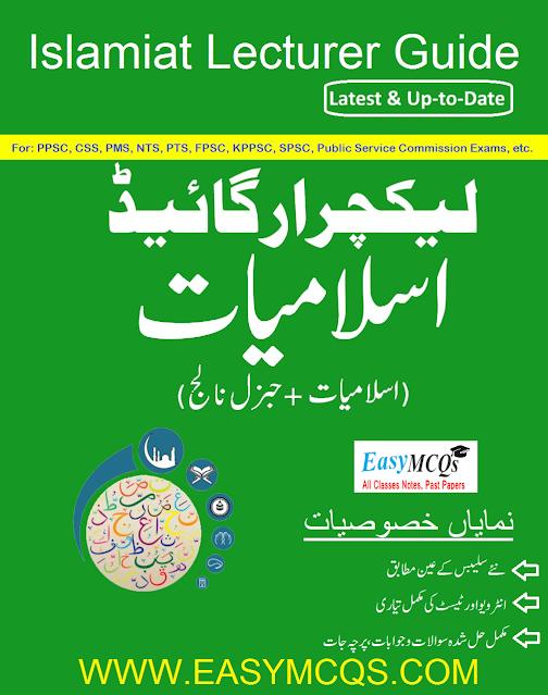Solved MCQS Islamiyat