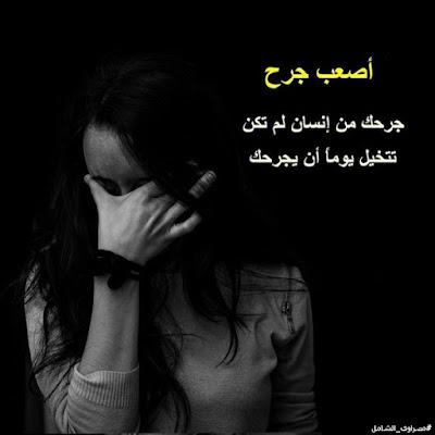 صور حزينة 2021 خلفيات حزينه صور حزن 12