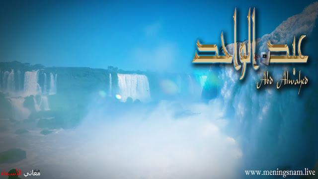 معنى اسم عبد الواحد, وصفات حامل, هذا الإسم, Abd Alwahed,