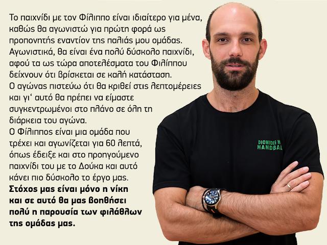 Κ. Δεληγιάννης: Στόχος μας απέναντι στον Φίλιππο Βέροιας είναι μόνο η νίκη