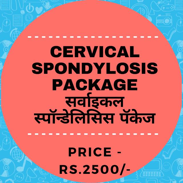 CERVICAL SPONDYLOSIS PACKAGE / सर्वाइकल स्पॉन्डेलिसिस पॅकेज