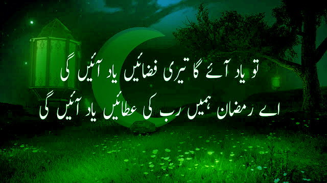 Top Alvida Ramzan Mubarik poetry in urdu | Sad 2 line poetry | Urdupoetryforall.ga