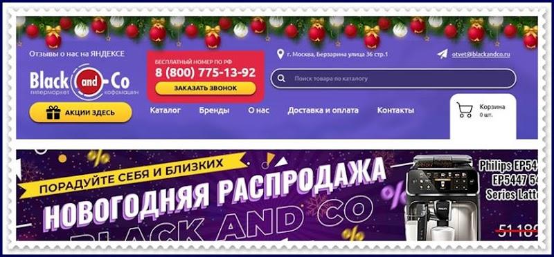 Мошеннический сайт blackandco.ru – Отзывы о магазине, развод! Фальшивый магазин