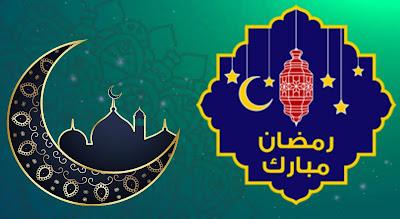 ramzan mubarak wishes 2021