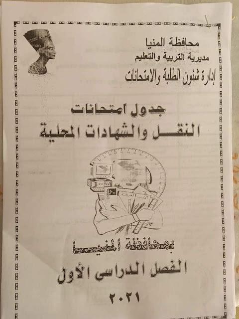 جدول امتحانات محافظة المنيا التيرم الاول بالصور 2020-2021