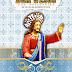 Confira o cartaz oficial da Festa de Bom Jesus 2020