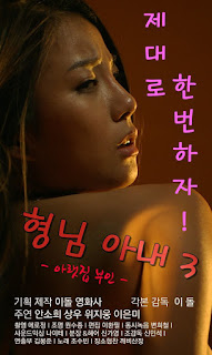 My Brothers Wife 3 – The Woman Downstairs (2017)