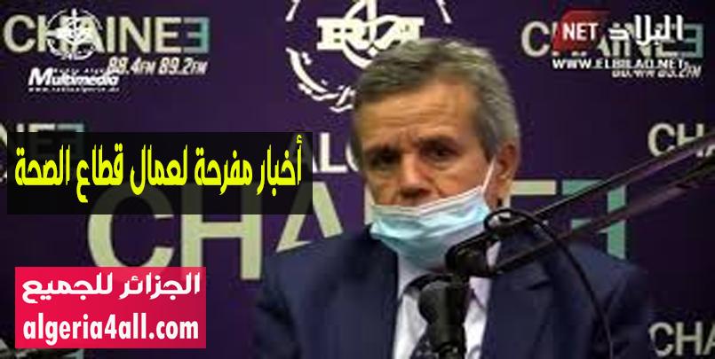 قطاع الصحة,بالفيديو - وزير الصحة: كل مهنيي قطاع الصحة سيستفيدون من زيادات في الرواتب و تحسين ظروف العمل -الجزائر.Agents de santé
