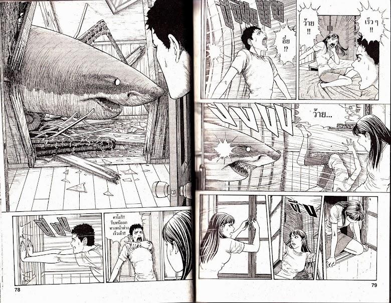 Gyo - หน้า 40
