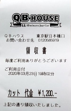 QBハウス 東京駅日本橋口店 2020/3/23 利用のレシート