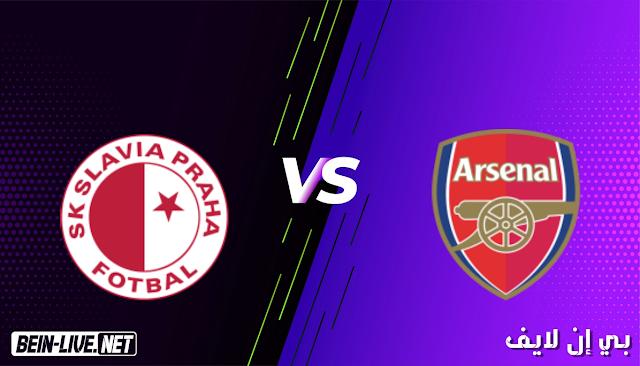 مشاهدة مباراة ارسنال وسلافيا براغ بث مباشر اليوم بتاريخ 08-04-2021 في الدوري الاوروبي