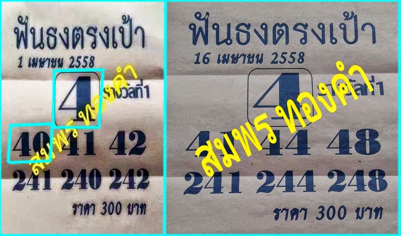 หวยซอง ฟันธงตรงเป้า 16 เมษายน 58,หวยซองงวดนี้,ข่าวหวยงวดนี้,หวยเด็ดงวดนี้,เลขเด็ดงวดนี้ 16/04/58 เมษายน