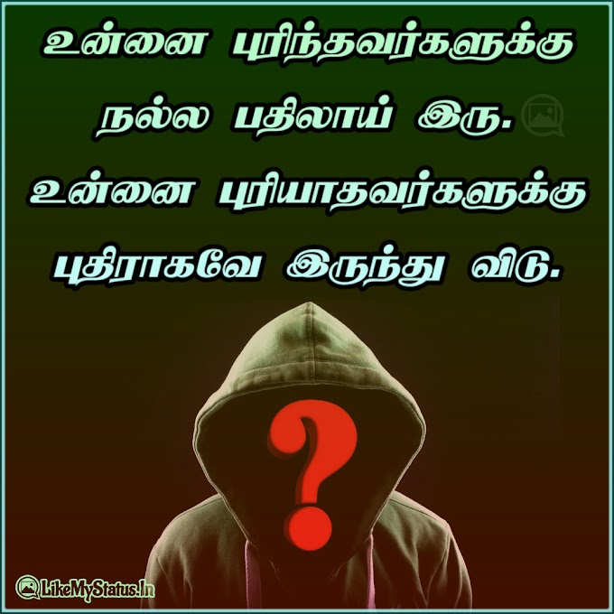 வாழ்க்கை கவிதைகள் | Life Quotes In Tamil