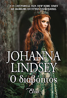 https://www.culture21century.gr/2020/01/o-diavohtos-ths-johanna-lindsey-book-review.html