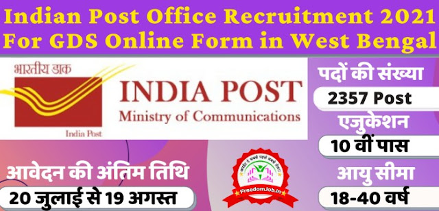 Indian Post Office Recruitment 2021 For GDS Online Form in West Bangal