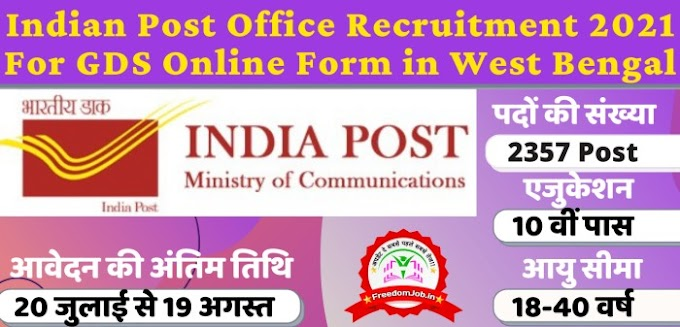 Indian Post Office Recruitment 2021 For GDS Online Form in West Bengal