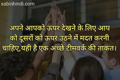 Teamwork thoughts in hindi.