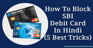 How to Block SBI ATM card top 3 best tricks for sbi atm card block