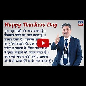 Happy Teachers Day | मैं तो कच्ची ईंटों से ही, ताज बनाता हूँ