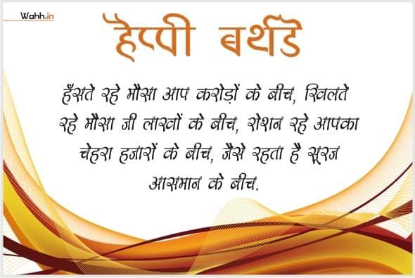 Birthday Shayari For Mausa In Hindi