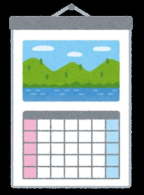 予定を書き込むカレンダーのイメージ画像