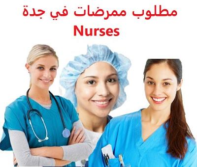 وظائف السعودية مطلوب ممرضات في جدة Nurses