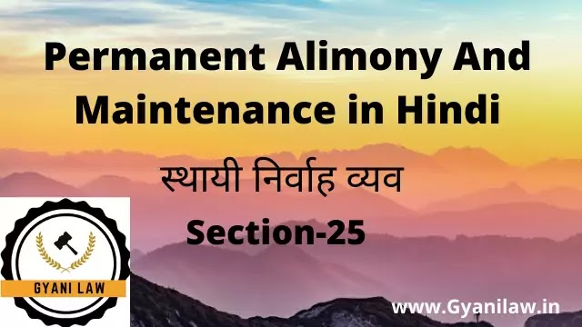 Section 25 of Hindu Marriage Act in Hindi,Section-25  Permanent Alimony And Maintenance
