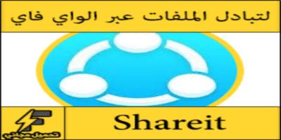 تحميل شاريت SHAREit لارسال الملفات و التطبيقات و البرامج download SHAREit