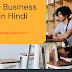 ऑनलाइन पैसे कैसे कमाए In हिंदी 2021 ?