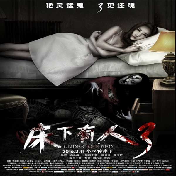 Under the Bed 3, Under the Bed 3 Synopsis, Under the Bed 3 Trailer, Under the Bed 3 Review, Poster Under the Bed 3