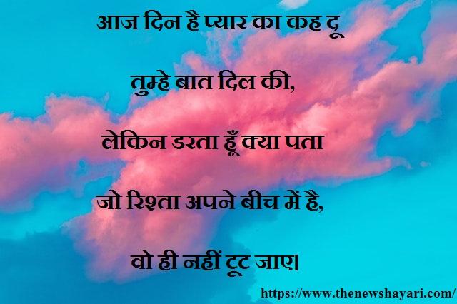 Valentine Day Shayari For Boyfriend