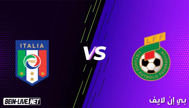 مشاهدة مباراة ليتوانيا وايطاليا بث مباشر اليوم بتاريخ 31-03-2021 في تصفيات كأس العالم