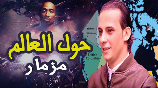 مزمار حول العالم بشكل جديد 2019 محمد اوشه توزيع درامز العالمى السيد ابو جبل