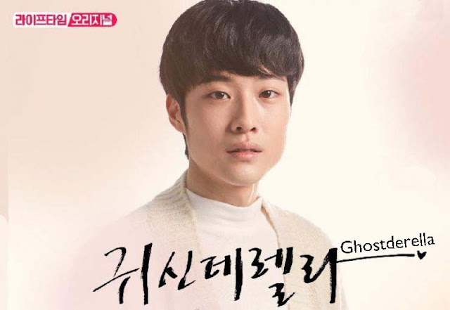 Drama ini merupakan drama yang dirilis bertepatan pada hari Valentine  Sinopsis Drama Ghostderella Episode 1-8 (Lengkap)