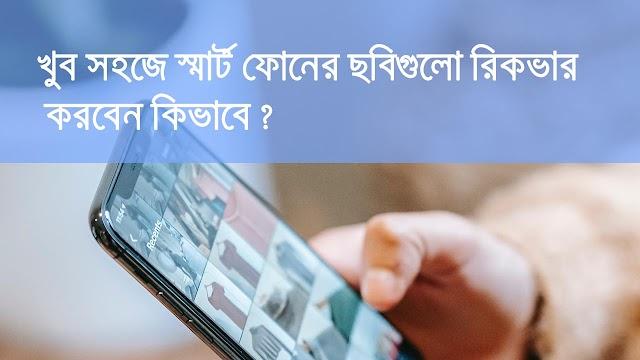 খুব সহজে স্মার্টফোনের ছবি রিকভার করুন丨Recover smartphone pictures very easily