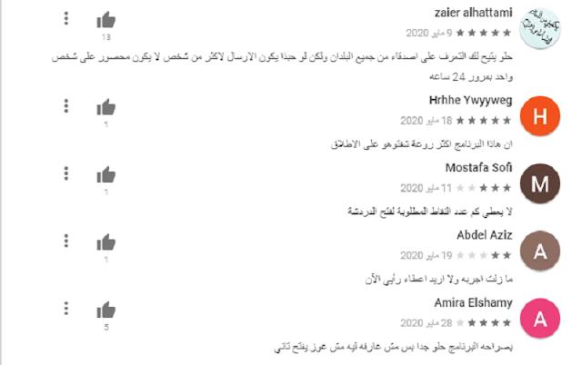 دردشتي تطبيق تعارف بنات في الوطن العربي جديد 2020...مزايا وخواص جديدة مليون مشترك..