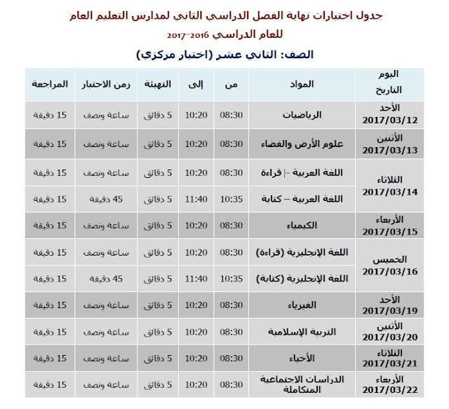 جدول اختبارات الصف الثاني عشر (اختبار مركزي) الفصل الدراسي الثاني 2017